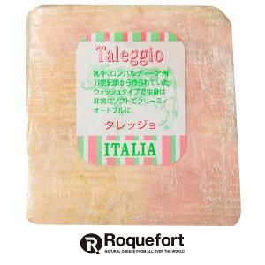 タレッジオ チーズ 約500gカット 不定貫 【1kgあたり税込6,372円にて再計算】|イタリア ウォッシュタイプ チーズ専門店 業務用