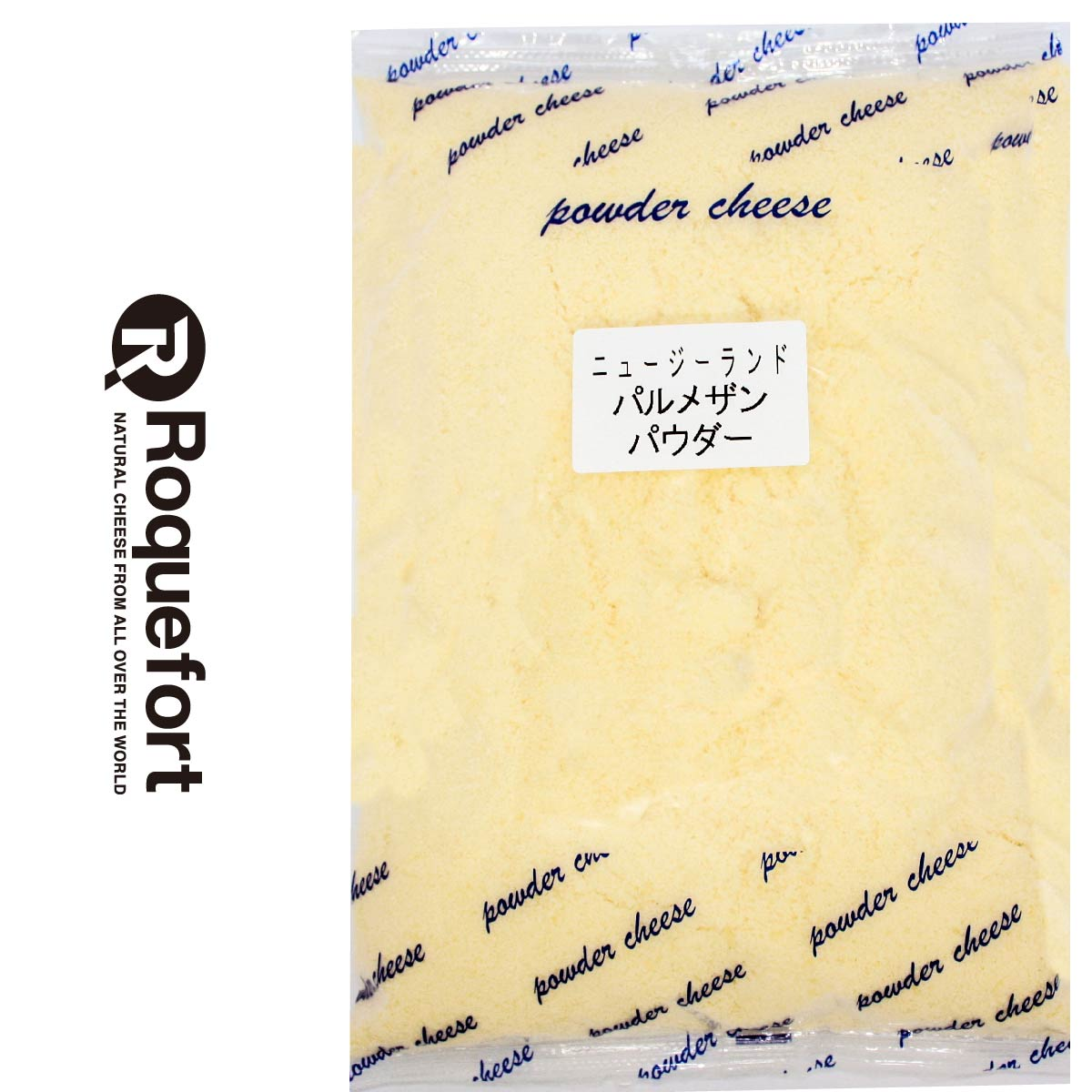 NZパルメザン チーズ 100%パウダー 1kg|ニュージーランド・業務用・パウダーチーズ・チーズ専門店