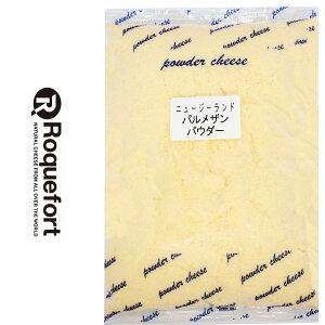 NZパルメザン チーズ 100%パウダー 1kg|ニュージーランド産 セルロース不使用 無添加 パウダーチーズ チーズ専門店 業務用