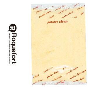 グラナブレンドパウダー 1kg (イタリア産 グラナパダーノ・ ニュージーランド産 パルメザン)|自社ブレンド・セルロース不使用・業務用・パウダーチーズ・チーズ専門店