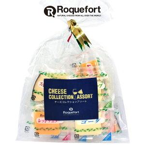 チーズコレクション・アソート 140g(10g×14個) アソートチーズ  6種類の詰め合わせ