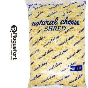 ミックスチーズ シュレッドチーズ 1kg │ ゴーダ・モッツァレラのブレンド・チーズ専門店・業務用・ピザ・ドリア・グラタン料理におすすめ