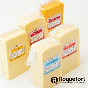 【送料無料】【総重量5kg以上】世界の5種類のナチュラルチーズが入った詰め合わせ 業務用チーズセット|ゴーダ、サムソー、マリボー、ステッペン、レッドチェダー・業務用・チーズ専門