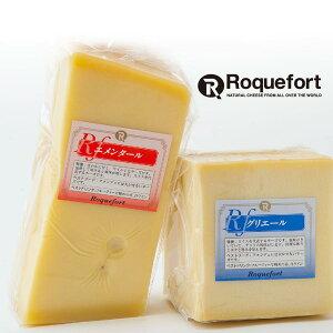 【送料無料】チーズフォンデュセット 2kg以上確約│グリュイエール(グリエール)・エメンタール・チーズフォンデュ・チーズ専門店・業務用