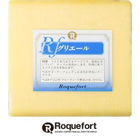 グリエール(グリュイエール) チーズ 約1kgカット 不定貫 【1kgあたり税抜3,700円】 | スイス・ハードチーズ・チーズ専門店・業務用