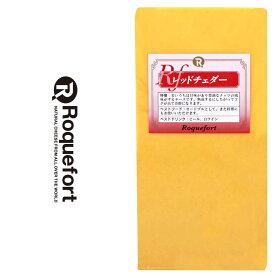 レッドチェダー チーズ 約1kgカット 不定貫【1kgあたり税抜1,700円】|ニュージーランド産 セミハードチーズ チーズ専門店 業務用
