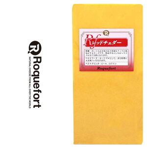 レッドチェダー チーズ 約1kgカット 不定貫【1kgあたり税込1,836円にて再計算】|アメリカ産 セミハードチーズ チーズ専門店 業務用