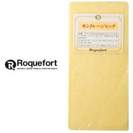 モントレージャック チーズ 約1kgカット 不定貫【1kgあたり税抜1,400円】|アメリカ産 セミハードチーズ 無添加 チーズ専門店 業務用