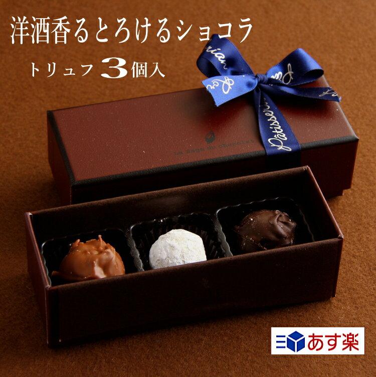 あす楽対応 トリュフ チョコ 3個入 バレンタイン (バレンタインデー&ホワイトディ)チョコレート 友チョコ 義理チョコ
