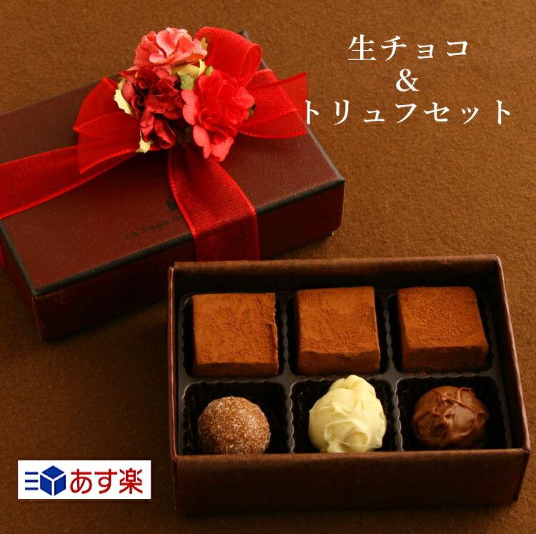 生チョコとトリュフセット バレンタイン 詰め合わせ 生チョコレート