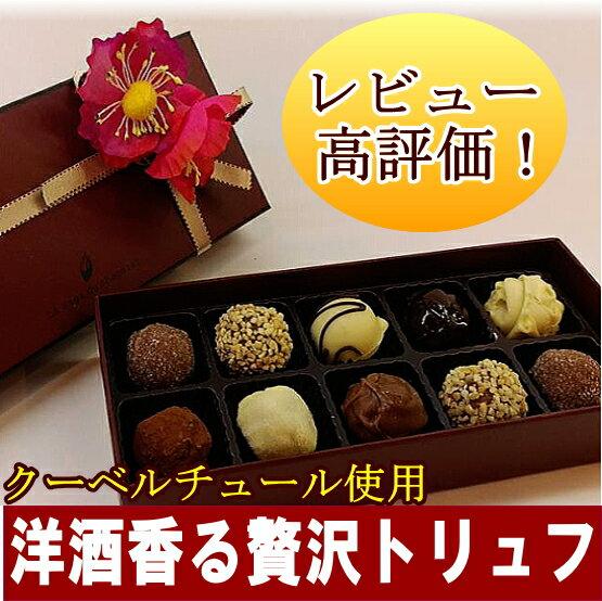 トリュフ チョコ 10個入(バレンタインデー&ホワイトデー) チョコレート セット 詰め合わせ あす楽バレンタイン