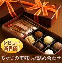 トリュフとオレンジスティックがセットになったショコラセット(バレンタイン・ホワイトデー)チョコレート 本命 オ…