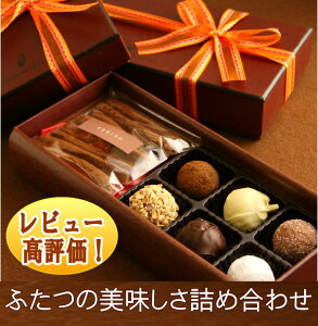 あす楽 トリュフとオレンジスティックがセットになったショコラセット(バレンタイン・ホワイトデー)チョコレート 本命 オランジェット