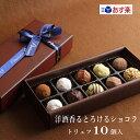 トリュフ チョコ 10個入箱 ホワイトデー バレンタインデー チョコレート セット 詰め合わせ