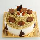モンブラン ケーキ 和栗をつかったマスカルポーネ入りモンブラン5号15cmお中元 ホールケーキ 誕生日ケーキ バー…