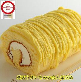楽天うまいもの大会人気商品!黄金のモンブランロール(3名〜4名)(バースデーケーキ) ロールケーキ