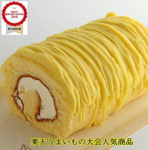 日本テレビ「ニノさん」で紹介されました!楽天うまいもの大会人気商品!黄金のモンブランロール(3名〜4名)(バースデーケーキ) ロールケーキ