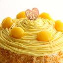 モンブラン ケーキ 5号 4〜5名用 バースデーケーキ 誕生日ケーキ ホールケーキ