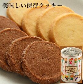 おいしい保存クッキー3缶セット( クッキー ギフト)(備蓄保存クッキー)保存食(災害備蓄食品)バニラ味 ココア味 長期保存 防災