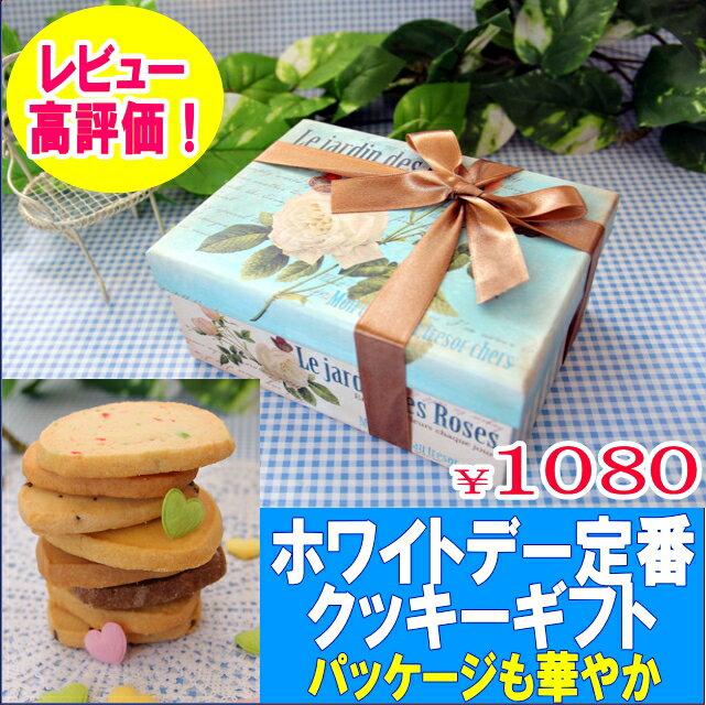 あす楽対応)ホワイトデーお返し クッキーギフト ローズガーデン(ホワイトデーギフト クッキー ギフト)(ホワイトディ)かわいい クッキー詰め合わせ 箱入り