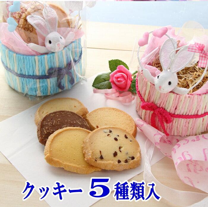 ホワイトデーお返し らびちゃんのクッキーバスケット ひな祭り 贈り物 子供 かわいい クッキー詰め合わせ