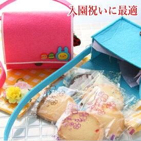 幼稚園入園祝い 通園バッグクッキーバスケット ひな祭り 贈り物 子供 かわいい クッキー詰め合わせ