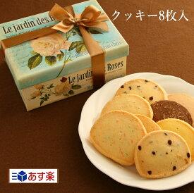 クッキーギフト ローズガーデン かわいいクッキー 詰め合わせ 箱入り ホワイトデー