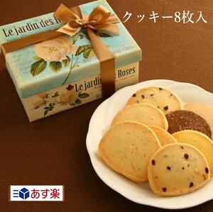 あす楽 母の日 クッキーギフト ローズガーデン かわいいクッキー 詰め合わせ 箱入り ホワイトデー