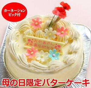 お届けは4/15日〜母の日 バタークリーム ケーキ カーネーション付 5号 母の日 ケーキ ギフト バターケーキ