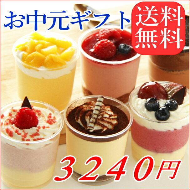 【送料無料】【お中元】6種類のひんやりデザートカップケーキ スイーツ セット ムース