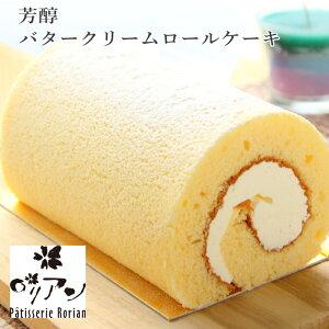 バタークリームロールケーキ 懐かしのクラシックな味わい