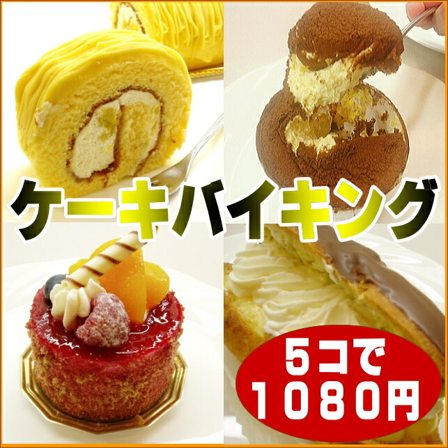 お試しセット ケーキバイキング!お好きなケーキ5個で1080円 バレンタイン ホワイトデー モンブラン バタークリーム