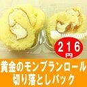 ●黄金のモンブランロール端っこお試しパック!楽天うまいもの大会人気商品!(売れ筋)(おひとり様) ロールケーキ/お試し