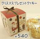 クリスマス スクエア クッキーボックス プレゼント かわいい 子供 クッキーギフト