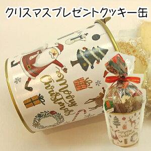 クッキー缶クリスマスプレゼント 子供 かわいい お手頃