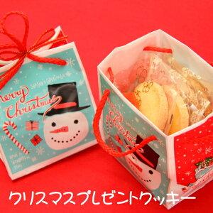 ★スノウマンのプチクッキーバッグ(クリスマス  贈り物・プレゼント、クッキー 詰め合わせ)