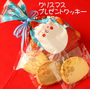 クリスマスプレゼント サンタさん巾着クッキー(クリスマス 贈り物 プレゼント、クッキー 詰め合わせ)