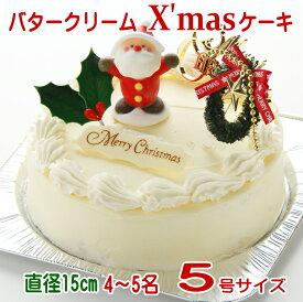 クリスマスケーキ 限定 バタークリーム ケーキ5号サイズ(4〜5名)
