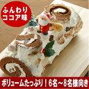 クリスマス ブッシュドノエル ファミリークリスマスケーキ ブッシュ・ド・ノエル 生クリーム