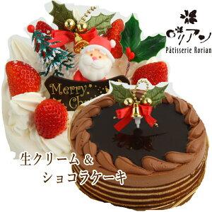 まだ間に合うクリスマス!生クリーム6号サイズ&ショコラ6号サイズ お得なクリスマス ケーキセット(クリスマスパーティー)