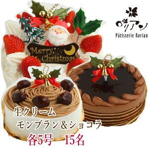 お得なクリスマスケーキセット生クリームケーキ&モンブラン チョコレートケーキ