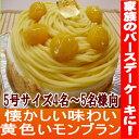 昔懐かしの 黄色いモンブラン 5号サイズ(敬老の日)【売れ筋 ホワイトデー バースデーケーキ