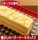 昔懐かしのレトロな味わい・バタークリームボックス (ホワイトデー)(母の日)(バースデーケーキ)(クリスマス)