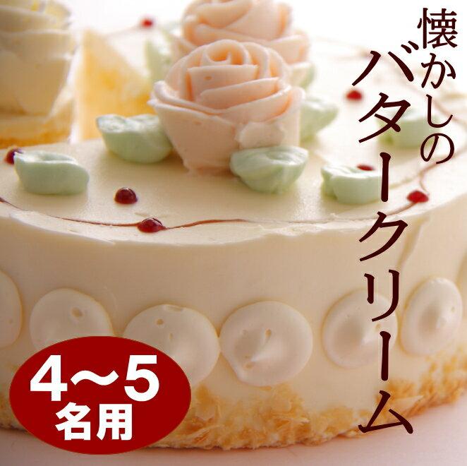 バタークリームケーキ 5号サイズ 父の日 ケーキ  バター ケーキ (5号15cm・4名〜5名)ホールケーキ 誕生日ケーキ