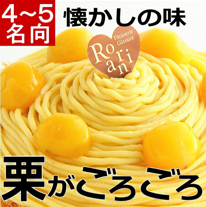 モンブラン ケーキ 5号サイズ 4〜5名用 バースデーケーキ 誕生日ケーキ 母の日 父の日のホールケーキの贈り物に最適