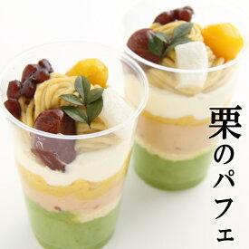 楽天グルメセレクション受賞!栗のパフェ デザートカップ モンブラン 抹茶 ケーキ