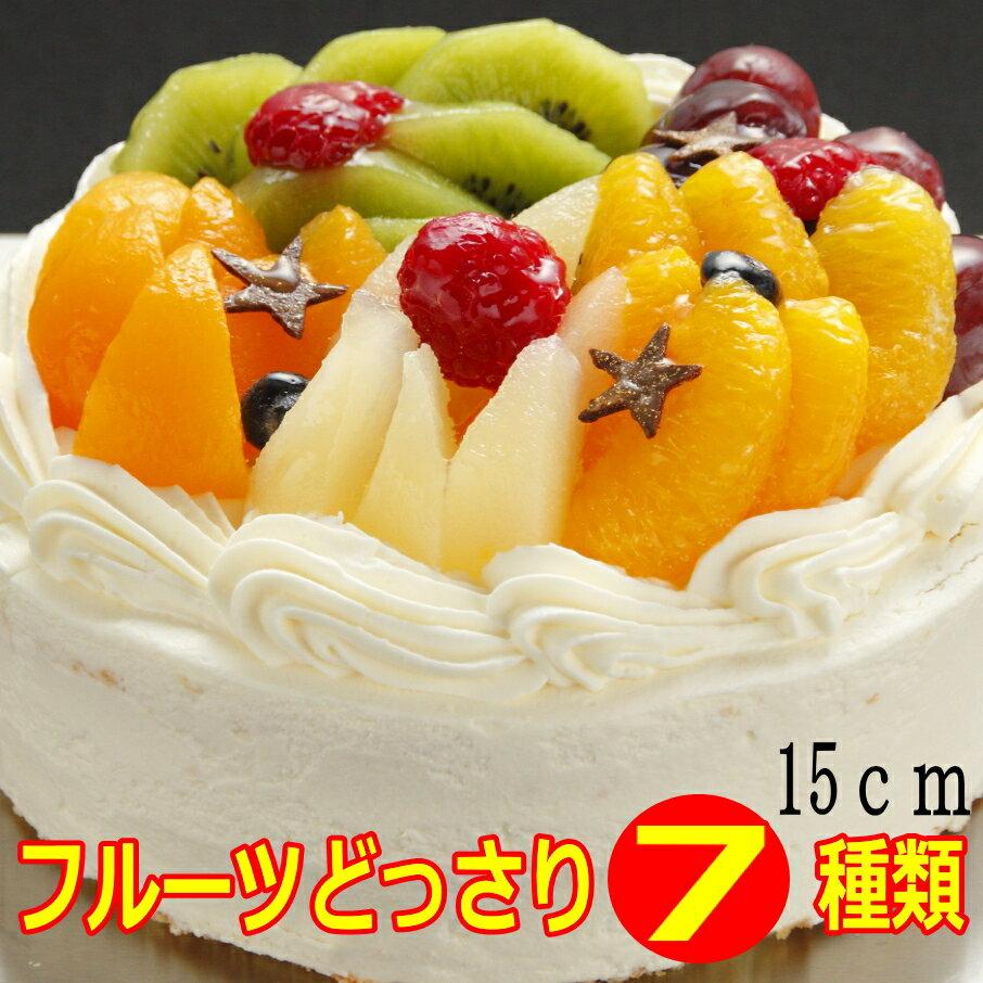 フルーツケーキ バースデー ケーキ 誕生日ケーキ 生クリーム デコレーション 5号15cm ホールケーキ