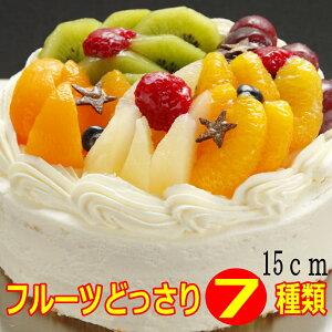 フルーツケーキ バースデー ケーキ 誕生日ケーキ 生クリーム デコレーション 5号15cm ホールケーキ 七夕