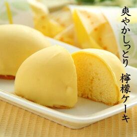 レモンケーキ10個入 袋入 レモングラス コーティング