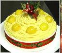まだ間に合うクリスマス!黄色いモンブランクリスマス6号サイズ(クリスマスケーキ)(6名〜8名向)